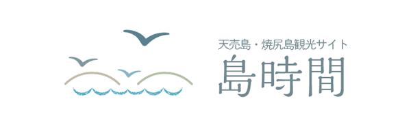 天売島・焼尻島観光サイト島時間